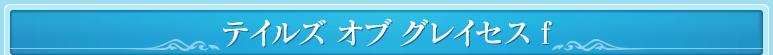 テイルズ オブ グレイセス f